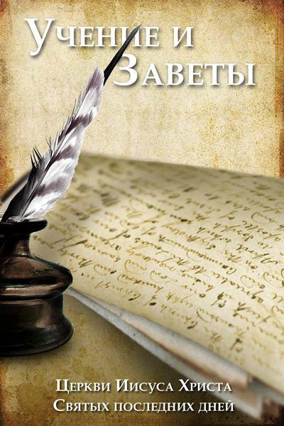 Учение и Заветы